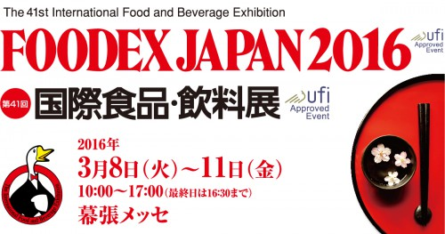 foodex2016